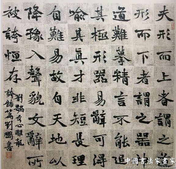 楷書 劉勰(文心雕龍.誇籂篇)