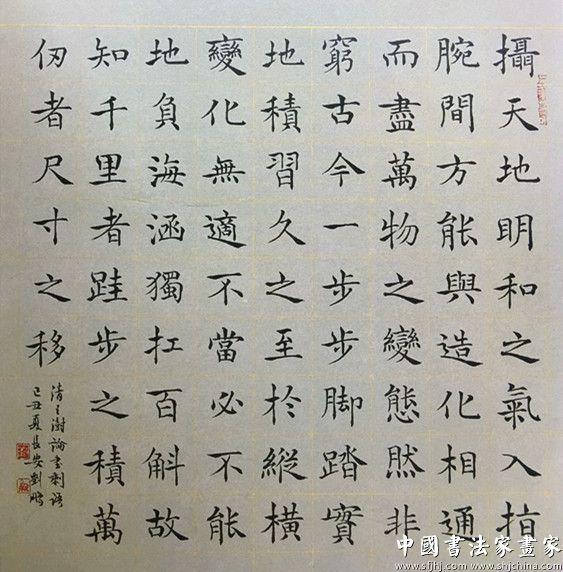 楷书  王澍(论书)