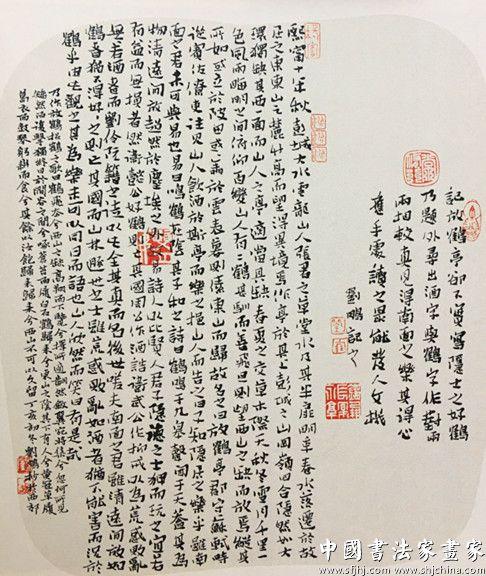 楷書  稣東坡(放鹤亭記)