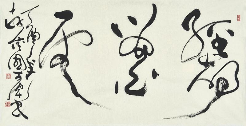 愚不��`�y�NX7��'��是_草书横幅大贤虎变愚不测(136×68cm)